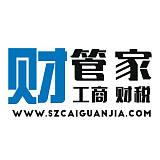 深圳市財管家企業登記代理有限公司;