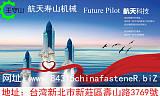 芜湖金鼎紧固件设备有限公司;
