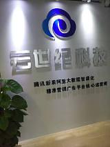 阳江云世纪信息科技有限公司;