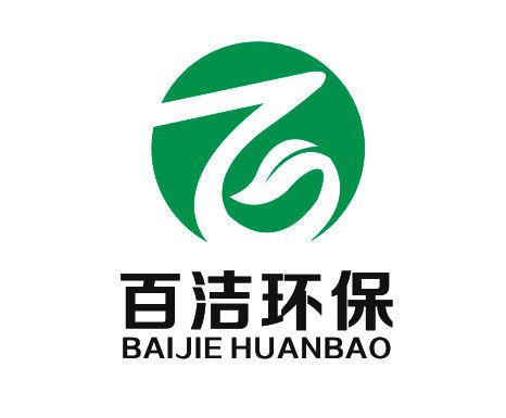 郑州百洁环保设备有限公司;