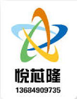 深圳市悦芯隆电子科技有限公司;