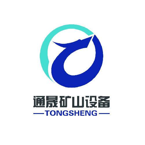 济宁通晟工矿设备有限公司;