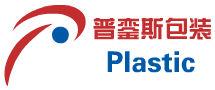 青岛普銮斯塑料包装bwin手机版登入LOGO