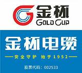 云南金杯电缆销售有限公司;