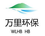 沧州万里环保设备厂;