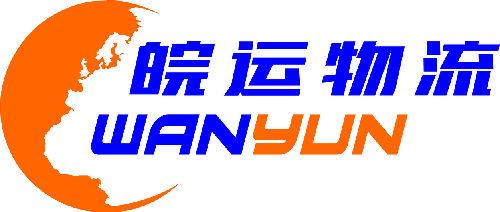 浙江皖运物流有限公司;