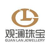 深圳市观澜珠宝有限公司;