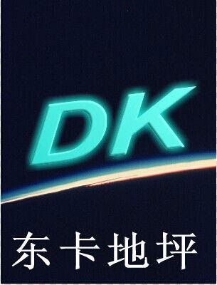 武汉东卡地坪建筑工程有限公司;