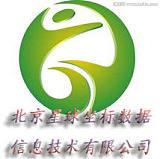 北京星球坐标数据信息技术有限公司;