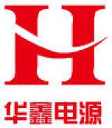 深圳市华鑫电源科技有限公司;