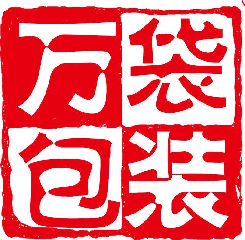 柳州市万袋包装有限公司;
