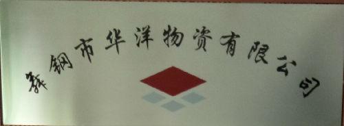 舞钢华洋vwin德赢官方网站LOGO