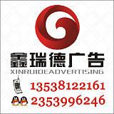 深圳市鑫瑞德廣告有限公司;