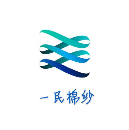 海宁市许村镇一民棉纱加工厂LOGO