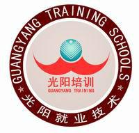 泉州光阳职业技术培训中心;