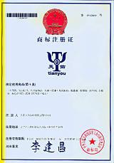 温岭市锦阳环保科技有限公司;
