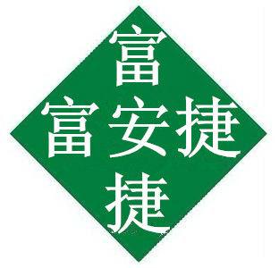唐山富安捷轴承有限公司;