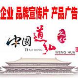 廣州道弘文化傳播有限公司;