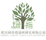 杭州绿手指园林绿化有限公司;