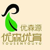 湖南优森源健康产业有限公司;