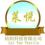 德州莱悦纺织科技有限公司;