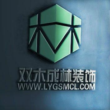 连云港双木成林装饰工程有限公司LOGO