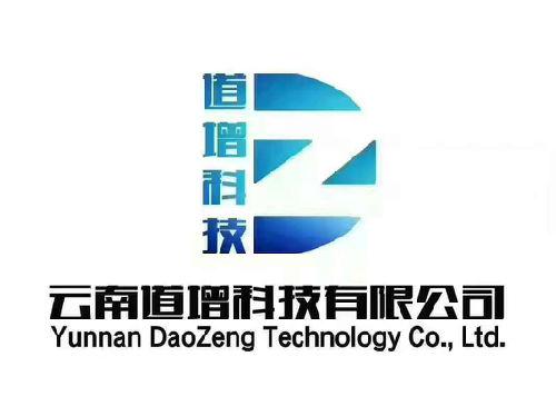 云南道增科技有限公司;