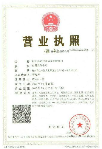 杭州沁涛净水设备有限公司;
