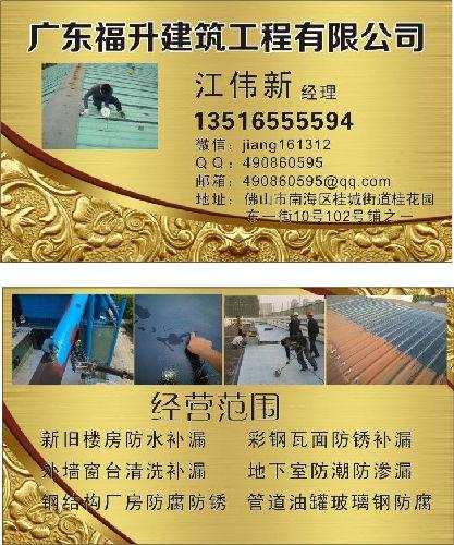 广东福升建筑工程bwin手机版登入LOGO