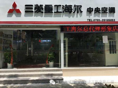 南部县三菱重工海尔中央空调总代尊享店