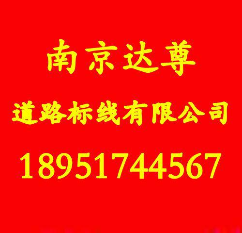 南京达尊道路标线有限公司;