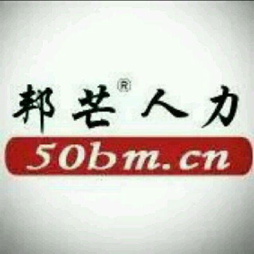 江苏邦芒服务外包有限公司湖北分公司;