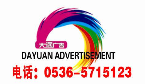 寿光市大远广告制作公司;