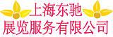 上海東馳展覽服務有限公司;