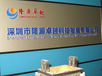 深圳市隆源卓越科技发展bwin手机版登入LOGO