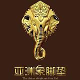 河南省象王汽車用品有限公司;