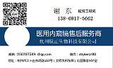 杭州赋正生物科技有限公司;