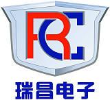 西安瑞昌電子有限公司;