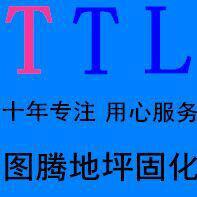 东莞市图腾工业地坪ballbet贝博app下载ios;