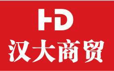 广州市汉大商贸有限公司;