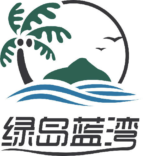 常德绿岛蓝湾生态农业发展有限公司;