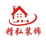 长沙精弘装饰设计工程有限公司;