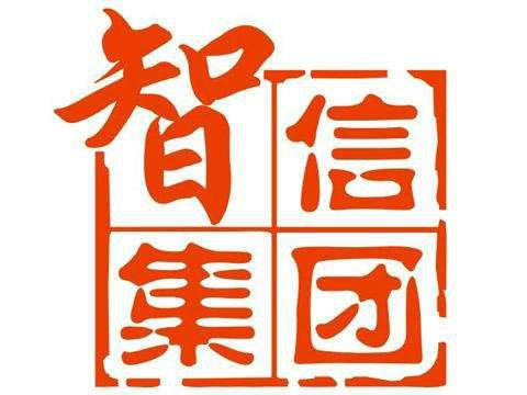 智信安装集团有限公司湖南分公司;