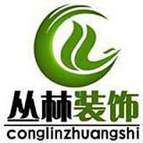 北京叢林楓尚建筑裝飾工程有限公司;