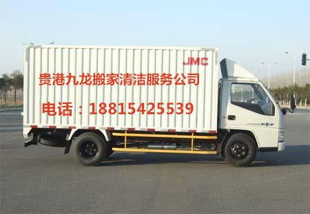 贵港搬家公司九龙搬家清洁服务有限公司