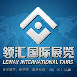 北京领汇国际展览有限公司;
