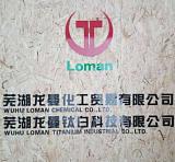 芜湖龙曼钛白科技有限公司;