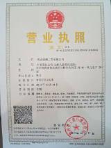 陕西镱渊工贸有限公司;