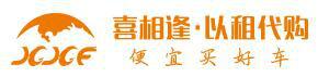 福建喜相逢汽车服务股份bwin手机版登入广西分公司LOGO