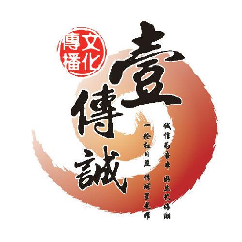广州壹传诚文化传播有限公司LOGO